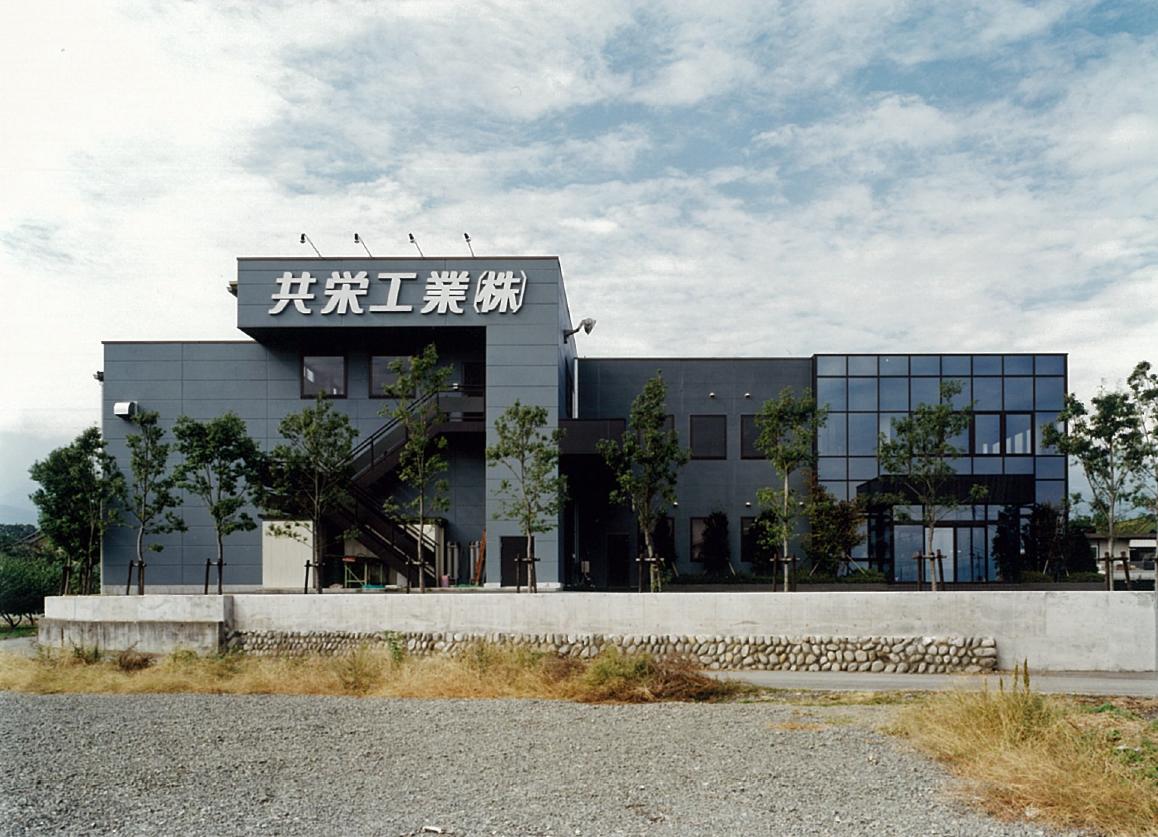 三宅建築設計事務所 共栄工業(株)山梨工場 山梨県 鉄骨造 2階建
