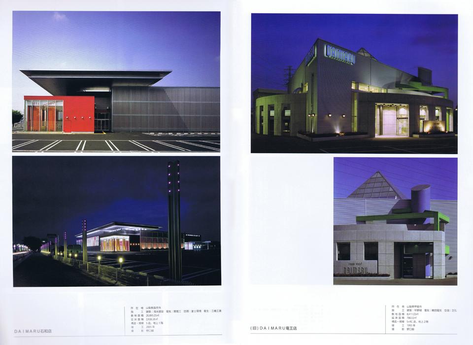 三宅建築設計事務所 建設ジャーナル 特集 DAIMARU石和店 DAIMARU竜王店