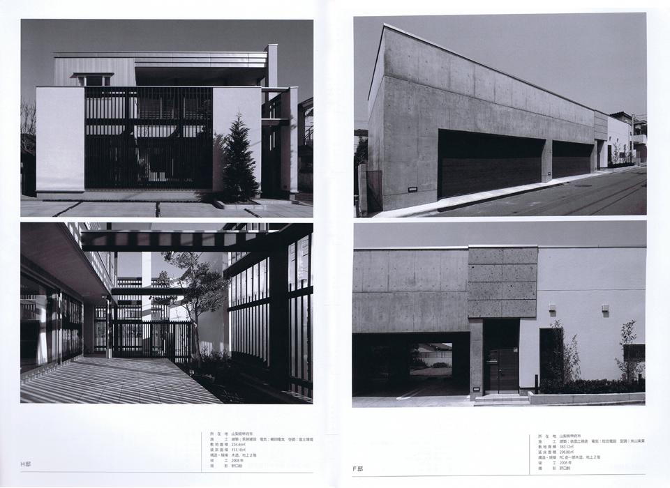 三宅建築設計事務所 建設ジャーナル 特集 H邸 F邸